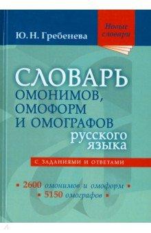 Словарь омонимов, омоформ и омографов русского языка
