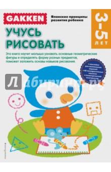 3+ Учусь рисоватьРисование для детей<br>Эта книга научит малыша узнавать основные геометрические фигуры и определять форму разных предметов, поможет заложить основы навыков рисования.<br>- Наклейки для выполнения заданий<br>- 60 поощрительных наклеек<br>А ещё малыш сможет сделать собственный геометрический конструктор и играть с ним!<br>Пособие для развивающего обучения.<br>Для чтения взрослыми детям.<br>