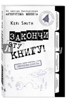 Смит Кери Закончи эту книгу! (черно-белая обложка)