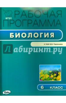 Биология. 6 класс. Рабочая программка к УМК В.В. Пасечника. ФГОС