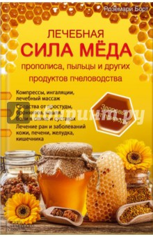 Лечебная сила меда, прополиса, пыльцы и других продуктов пчеловодстваКладовые природы<br>Мед, прополис, воск, пыльца — одни из древнейших лекарственных средств, настоящий кладезь полезных витаминов и микроэлементов. Во многих случаях продукты пчеловодства более эффективны, чем синтетические лекарства.<br>Книга расскажет, как с помощью меда укрепить здоровье и иммунитет, нормализовать работу внутренних органов, повысить сопротивляемость стрессам. Вы найдете здесь простые рецепты использования продуктов пчеловодства для лечения и профилактики кашля, насморка, подагры, болей в спине и суставах, кожных заболеваний, гастрита, цистита, женских болезней, заболеваний печени и желчного пузыря, ран, рубцов, шрамов и др. Узнаете об особенностях разных видов меда, а также о том, как применять медовые компрессы, аппликации, мази, настойки, чтобы надолго сохранить здоровье и молодость!<br>