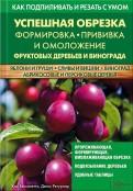 Беккалетто, Ретурнар: Успешная обрезка, формировка, прививка и омоложение фруктовых деревьев и винограда