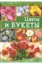 Наниашвили Ирина Николаевна Цветы и букеты