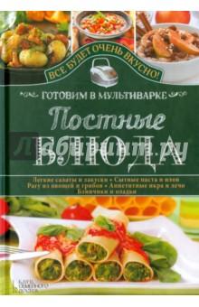 Постные блюда. Готовим в мультиваркеРецепты для мультиварки<br>Соблюдение поста ограничивает употребление некоторых продуктов, но даже в этот период можно питаться разнообразно! Легкие овощные и крупяные супы, плов с грибами, рагу, тушеные овощи, пюре, салаты, постные оладьи, блины, пироги... Порадуйте себя и близких - просто подготовьте продукты, а приготовление доверьте мультиварке!<br>