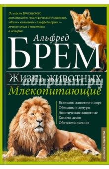 Жизнь животных. В 10 томах. Том 3. Млекопитающие. Л-О