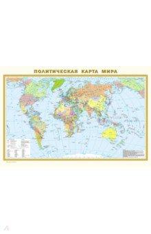 Физическая карта мира. Политическая карта мираАтласы и карты мира<br>Эта настенная карта, покрытая с обеих сторон полимерной плёнкой, имеет размеры 870х580 мм. Она состоит из двух карт одинакового масштаба 1:40 000 000 (в 1 см 400 км). Физическая карта мира наглядно отражает распределение горного, равнинного и производных типов рельефа по поверхности суши Земли. Пунсонами с высотными отметками показаны высочайшие вершины всех континентов и основных горных систем. Объекты гидрологической сети на карте включают все наиболее крупные реки с притоками и озёра. Представлен также рельеф дна Мирового океана с выделением хребтов, котловин и глубоководных желобов с их наибольшими глубинами. В океанах показаны тёплые и холодные течения. На Политической карте показаны все независимые государства мира с их столицами, а также владения и территории с особым статусом. Населённые пункты на карте даны в трёх градациях численности: более 1 млн жителей, от 100 тыс. до 1 млн, менее 100 тыс. жителей. Рекомендовано для широкого круга пользователей.<br>