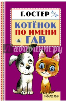Котёнок по имени ГавСказки и истории для малышей<br>«Книжная полка «Малыша»» — это такая специальная серия книг для самых маленьких.<br>Благодаря небольшому формату и малому количеству страниц её удобно держать в руках и везде носить с собой. Сказочные истории Г.Остера «Котёнок по имени Гав» наверняка знакомы малышам по мультфильмам. Но читать книги, да ещё вместе с мамой, всегда интереснее.<br>Для детей до 3-х лет.<br>