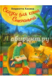 Сказки для кота Степаныча