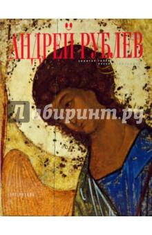Попов Геннадий Андрей Рублев