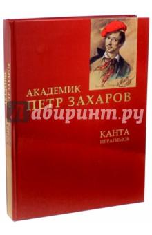 Академик Петр Захаров. Романтизированная биография