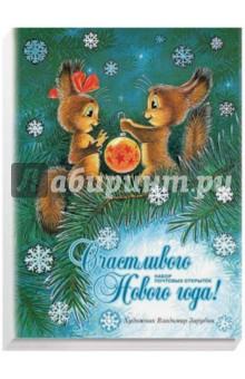 Счастливого Нового года!Набор открыток<br>Набор из 8-ми почтовых открыток с иллюстрациями Владимира Ивановича Зарубина. <br>Открытки выполнены на качественном мелованном картоне.<br>