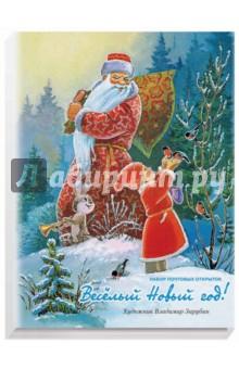 Веселый Новый год!Набор открыток<br>Набор из 8-ми почтовых открыток с иллюстрациями Владимира Ивановича Зарубина. <br>Открытки выполнены на качественном мелованном картоне.<br>
