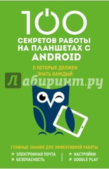 100 секретов работы на планшетах Android, о которых должен знать каждыйОперационные системы и утилиты для ПК<br>Здесь собраны лучшие приемы того, как раскрыть все возможности не только техники, но и ее обладателя. Вы сможете открыть для себя множество полезных хитростей, которые скрываются в вашем планшете или смартфоне: научитесь использовать Android в качестве микрофона или камеры наблюдения, узнаете, как проверить скорость Интернета или как ускорить работу устройства, сможете найти друзей с помощью локатора и поставить на контроль использование данных.<br>