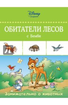 Обитатели лесов с БембиЗнакомство с миром вокруг нас<br>В этой книге – весёлая история о приключениях оленёнка и других героев мультфильма Disney «Бемби», любопытные факты о лесных животных, яркие и красочные иллюстрации, а также раздел для закрепления полученных знаний. Прочитав её, малыш не только узнает много интересного, но и разовьёт познавательные способности и структурное мышление, а также получит первый опыт работы с энциклопедической литературой. Издание предназначено для детей младшего школьного возраста.<br>