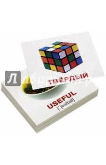 Комплект мини-карточек Adjectives/Прилагательные (40 штук)Английский для детей<br>Дорожный набор из 40 двусторонних карточек с подписями на английском языке и транскрипциями. На обороте - те же картинки с подписями на русском языке.<br>Рекомендуется для занятий с детьми в поездках, на прогулке, в машине и т.д.<br>Карточки выполнены на плотном мелованном картоне, изображения цветные.<br>Размер: 9,8х8,3 см.<br>Карточки подходят для обучения детей до 3-х лет, дошкольного возраста, и младшего школьного возраста.<br>