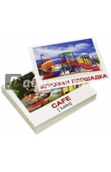 Комплект мини-карточек City/Город (40 штук)Английский для детей<br>Дорожный набор из 40 двусторонних карточек с подписями на английском языке и транскрипциями. На обороте - те же картинки с подписями на русском языке.<br>Рекомендуется для занятий с детьми в поездках, на прогулке, в машине и т.д.<br>Карточки выполнены на плотном мелованном картоне, изображения цветные.<br>Размер: 9,8х8,3 см.<br>Карточки подходят для обучения детей до 3-х лет, дошкольного возраста, и младшего школьного возраста.<br>