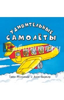Удивительные самолетыСтихи и загадки для малышей<br>В синей вышине плывёт<br>Быстрокрылый самолёт<br>Выше облаков, и туч,<br>И высоких горных круч.<br>Отправляемся в путешествие на самолёте! <br>Вместе с забавным экипажем, героями этой замечательной книги. Давайте узнаем, как устроен самолёт и почему он летает! Весёлые стихи, яркие картинки и маленький словарик - так легко узнавать мир.<br>Так просто и так весело объяснить, как устроено все это!<br>Идеально для дошкольника.<br>Да еще и в стихах.<br>