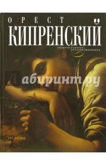 Петрова Е.Н. Орест Кипренский