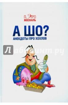 А шо? Анекдоты про хохловЮмор и сатира<br>Мы продолжаем наше плавание в море особенностей национального юмора.<br>На сей раз бросим якорь на Украине. Восхититесь вместе с нами неповторимостью логики и лаконичностью языка этой хлебосольной страны, ну и конечно, просим к столу – и соленого, и острого хватит на всех! <br><br>– Девушка! <br>– Шо?<br>– Да вы с Украины!<br>– Тю!<br>– Так еще и из Харькова! <br><br>Пришел в гости к хохлу кум. Сидят они, горилку потребляют, и замечает хозяин, что кум все на сало налегает. <br>Жалко ему сала стало, он и говорит:<br>– Кум, ты это, помидорчиков-то соленых попробуй, острые!<br>– Та ни, у меня и сало не тупое...<br>