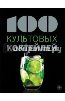 100 культовых коктейлейКоктейли<br>Эта книга - энциклопедия 100 культовых коктейлей. Коктейли, обошедшие весь мир, коктейли, который пьют в Лондоне и в Токио, в Рио-де-Жанейро и в Париже, в Сан-Франциско или в Шанхае. «Маргарита» и «Кровавая Мэри», «Космополитен» и «Зомби», «Кир Рояль» и «Б-52» - каждый из этих напитков имеет свою историю завоевания целого мира. В издании много красочных фотографий, проверенных рецептов, интересных фактов и историй и множество другой интересной информации.<br>