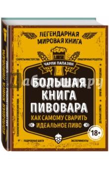 Большая книга пивовараАлкогольные напитки<br>Пивоварение – увлекательное занятие и для новичков, и для профессионалов. «Расслабьтесь. Не волнуйтесь. Выпейте домашнего пива», по мнению, Чарли Папазяна – это главный секрет в приготовлении пива, ибо беспокойство может испортить вкус любого пива. В «Большой книге пивовара» вы узнаете секреты приготовления настоящего качественного пива, а также получите познавательную информацию о преимуществе домашнего пивоварения сегодня. Каждый отдельно взятый рецепт усовершенствован автором с учетом доступных ингредиентов и новой информации. Для новичков, продвинутых пивоваров и профессионалов подобраны отдельные инструкции, схемы и рекомендации. Новичкам рекомендуется сначала ознакомиться с основами пивоварения, а затем приступать к освоению сложных рецептов. Помимо секретов пивоварения, вы узнаете много интересных исторических фактов о пиве и разнообразии стилей. Сварите свой собственный напиток, поделитесь с другими и вместе насладитесь его вкусом.<br>