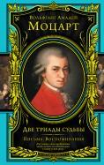 Вольфганг Моцарт: Две триады судьбы. Письма. Воспоминания