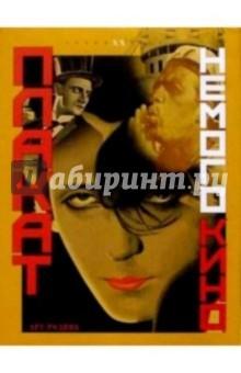 Бабурина Нина Плакат немого кино. Россия 1900-1930 гг
