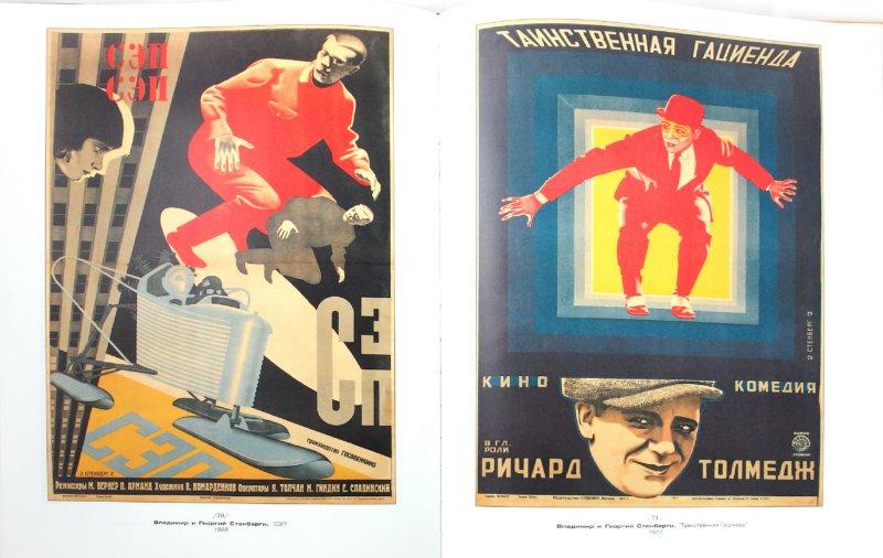 Иллюстрация 1 из 28 для Плакат немого кино. Россия 1900-1930 гг - Нина Бабурина   Лабиринт - книги. Источник: Лабиринт