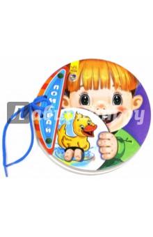 Уточка. Ловкие пальчикиЗнакомство с миром вокруг нас<br>Ловкие пальчики - это книжки-игрушки на толстом картоне и шнурке с отверстиями для пальчиков.<br>Они созданы для самых маленьких читателей. <br>На каждой страничке есть крупное изображение главного героя и стих о нем. Этот стих подскажет идею пальчиковой игры. Книжки имеют круглую форму, что привлекает к ним внимание покупателя. Отсутствие углов делает эти книжки полностью безопасными для ребенка. Переплет в виде шнурка позволяет играть с каждой страничкой по отдельности, что для малышей удобнее, чем играть со всей книжкой сразу. Размер отверстий рассчитан и под руку взрослого. Все это дает дополнительную возможность и ребенку, и взрослому играть вместе, каждому со своей страничкой. Эти книжки - чудесный повод для общения с малышом, которое ему так необходимо! Они так же способствуют развитию мелкой моторики рук ребенка.<br>Для чтения взрослыми детям.<br>