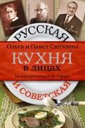 Сюткина, Сюткин: Русская и советская кухня в лицах. Непридуманная история