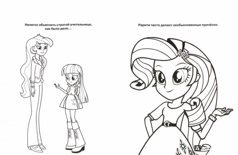 раскраска сумочка My Little Pony Equestria Girls 1509