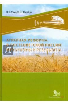 Аграрная реформа в постосоветской России