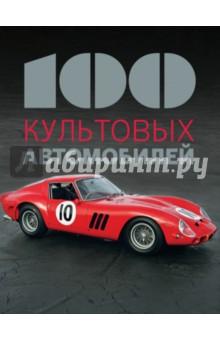 100 культовых автомобилейЭнциклопедии автомобилей<br>Серия «100 культовых» - это уникальная коллекция культовых предметов, среди которых каждый найдет для себя то, что его увлекает. Что общего у этих предметов? Люди всегда относились к ним со всей страстью. В этой книге вы найдете 100 культовых автомобилей, от которых захватывает дух - Ferrari Dino 246 GT, Lamborghini Miura, Porsche 959, Jaguar XK120-01, BMW 3.0 CSL и другие эталоны стиля, красоты и мощности. В издании много красочных фотографий, малоизвестных фактов, технологических особенностей каждого автомобиля и другой интересной информации.<br>