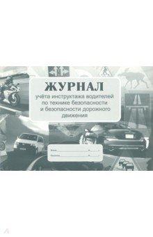 Журнал учёта инструктажа водителей по технике безопасности и безопасности дорожного движения Учитель