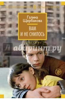 Вам и не снилось (Галина Щербакова) - читать книгу онлайн бесплатно на
