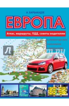 Европа. Атлас, маршруты, ПДД, советы водителямАтласы и карты мира<br>Путешествия на автомобиле – это просто, дешево, доступно для каждого.<br>Собираясь за границу, обычно мы учим язык, берем с собой разговорник. Такой же «языковой курс» нужен каждому, кто выезжает на европейскую автодорогу, ведь его незнание – это потеря денег, времени, нервов и «драйва путешествий»! А Правила дорожного движения – это язык дороги.<br>В книге изложены различия между Правилами дорожного движения РФ и стран Европы: Балтии, Скандинавии, Германии и Польши, приведены размеры штрафов за нарушении ПДД в этих странах и другая очень полезная для водителей-путешественников информация.<br>Книга незаменима для туристов, собирающихся впервые поехать в Европу на личном автомобиле. Туристам, уже имеющим опыт таких поездок или арендующих автомобили в Европе, книга поможет сократить бюджет поездки и найти необычные достопримечательности и самые колоритные места в каждой стране.<br>Путешествуйте с удовольствием!<br>