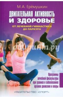 Еремушкин Михаил Анатольевич Двигательная активность и здоровье. От лечебной гимнастик до паркура
