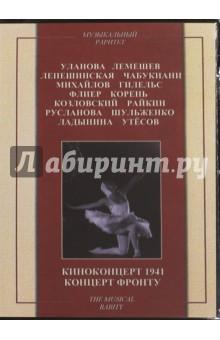 Киноконцерт 1941. Концерт фронту (DVD)