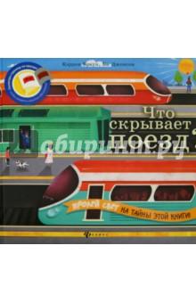 Браун Кэррон Что скрывает поезд?