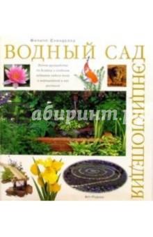 Водный сад: Энциклопедия
