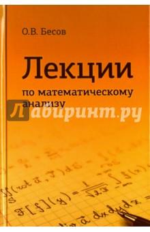 Лекции по математическому анализуМатематические науки<br>Учебник содержит материалы по теории пределов, дифференциальному и интегральному исчислению функций одного и нескольких переменных, числовым и функциональным рядам, тригонометрическим рядам Фурье, преобразованиям Фурье, элементам нормированных и гильбертовых пространств и другим темам. Он написан на основе лекций, в течение многих лет читаемых автором в МФТИ. Рекомендовано Научно-методическим советом по математике Министерства образования и науки Российской Федерации в качестве учебника для студентов вузов, обучающихся по направлениям 010400 Прикладная математика и информатика, 010900 Прикладные математика и физика.<br>3-е издание, исправленное и дополненное.<br>