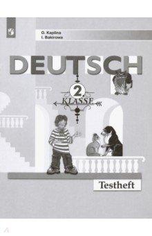 Немецкий язык. 2 класс. Контрольные задания. Учебное пособие для общеобразовательных организаций