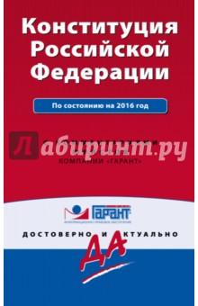Конституция Российской Федерации на 2016 г. С комментариями юристов