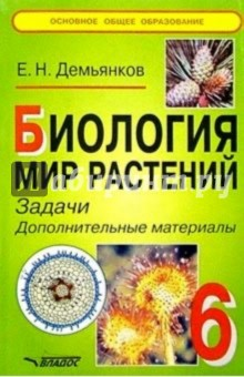 Биология. Мир растений: Задачи. Доп. матер.: 6 кл.