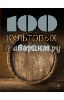 Жирар Сильвия 100 культовых виски
