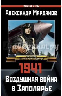 1941: Воздушная война в ЗаполярьеИстория войн<br>1941 году был лишь один фронт, где «сталинские соколы» избежали разгрома, – советское Заполярье. Только здесь Люфтваффе не удалось захватить полное господство в воздухе. Только здесь наши летчики не уступали гитлеровцам тактически, с первых дней войны начав летать парами истребителей вместо неэффективных троек. Только здесь наши боевые потери были всего в полтора раза выше вражеских, несмотря на внезапность нападения и подавляющее превосходство немецкого авиапрома. Если бы советские ВВС везде дрались так, как на Севере, самолеты у Гитлера закончились бы уже в 1941 году! Эта книга, основанная на эксклюзивных архивных материалах, публикуемых впервые, не только день за днем восстанавливает хронику воздушных сражений в Заполярье, но и отвечает на главный вопрос: почему война здесь так разительно отличалась от боевых действий авиации на других фронтах.<br>