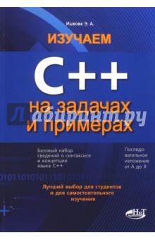 Изучаем С++ на задачах и примерахПрограммирование<br>Эта книга является превосходным базовым учебным пособием для изучения языка программирования C++ с нуля. Книга задумывалась, с одной стороны, как пособие для тех, кто самостоятельно изучает язык программирования C++, а с другой, она может использоваться учащимися самых различных учебных заведений.<br>Материал книги излагается последовательно и сопровождается большим количеством наглядных примеров, разноплановых практических задач и детальным разбором их решений.<br>