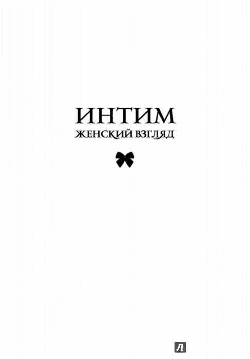 intim-zhenskiy-vzglyad-ekaterina-mirimanova