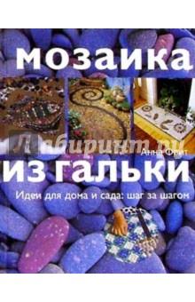 Мозаика из гальки: Идеи для дома и сада: шаг за шагом