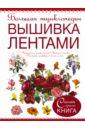 Большая энциклопедия. Вышивка лентами